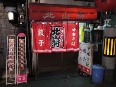 Hokuzanken00