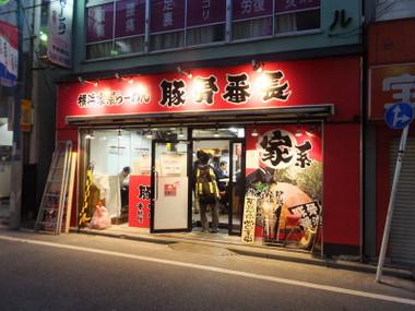 Tonkotubancyouhiyoshi00