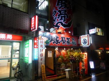 Tonkotubancyouhiyoshi03