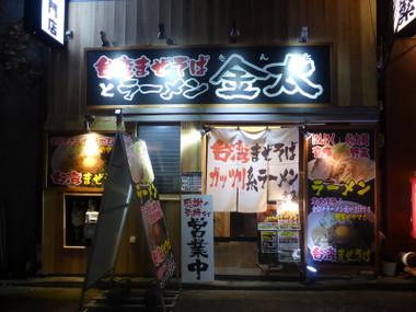 Kintahiyoshi00