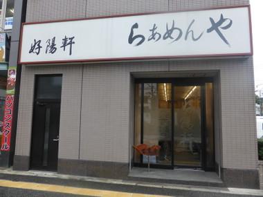 Kouyoukennagoya00