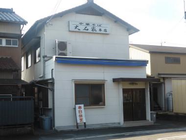 Ooishiyatajimi15011600