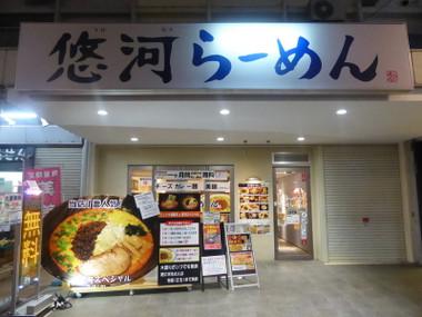 Yugaramenhonten15031300