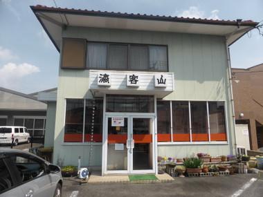 Eikyakuzan15032100