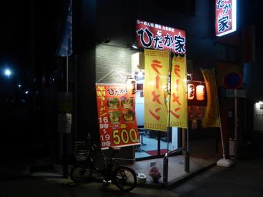 180330hidakanchi00