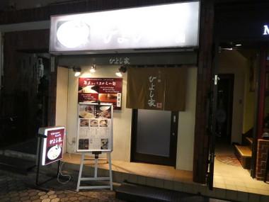 180907hiyoshiya00